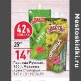 Магазин:Окей,Скидка:Горчица Русская, Махеевъ - 14,99 руб / Хрен Столовый - 21,99 руб