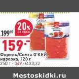 Форель /Семга О'КЕЙ нарезка 120 г - 159,00 руб / 250 г - 349,00 руб