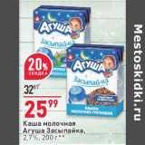 Скидка: Каша молочная Агуша Засыпайка, 2,7%