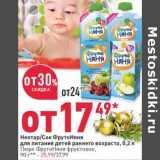 Магазин:Окей,Скидка:Нектар /Сок ФрутоНяня 0,2 л - 17,49 руб / Пюре ФрутоНяня фруктовое 90 г - 25,99 руб