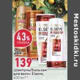 Магазин:Окей,Скидка:Шампунь /Бальзам для волос Elseve