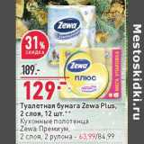 Скидка: Туалетная бумага Zewa Plus 2 слоя 12 шт - 129,00 руб / Кухонные полотенца Zewa Премиум 2 слоя 2 рулона - 63,99 руб