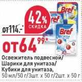 Магазин:Окей,Скидка:Освежитель подвесной / Шарики для унитаза / Кубики для унитаза 50 мл/ 50 г/ 3 шт х 50 г / 2 шт х 50 г