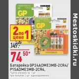 Батарейка GP24ADME3MB-2CR4/ P15ADME3MB-2CR4
