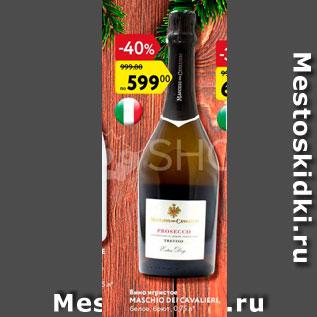 Акция - Вино игристое Maschio Dei Cavalieri