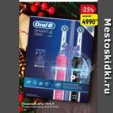 Скидка: Подарочный набор Oral-B