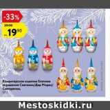 Магазин:Карусель,Скидка:Кондитерские изделие Елочное украшение Снеговик Дед Мороз Снегурочка