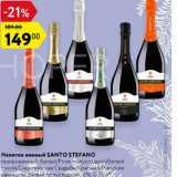 Напиток винный SANTO STEFANO , Объем: 0.75 л