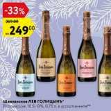 Карусель Акции - Шампанское ЛЕВ Голицынъ