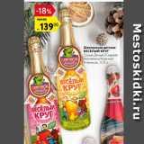Магазин:Карусель,Скидка:Шампанское детское Веселый круг
