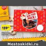 Скидка: Набор шоколадных батончиков Mixed Minis