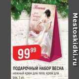 Магазин:Верный,Скидка:ПОДАРОЧНЫЙ НАБОР ВЕСНА