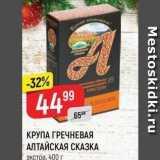 Магазин:Верный,Скидка:КРУПА ГРЕЧНЕВАЯ АЛТАЙСКАЯ СКАЗКА