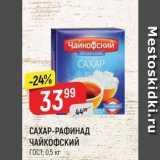 Магазин:Верный,Скидка:САХАР-РАФИНАД ЧАЙКОФСКИЙ