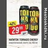 Магазин:Верный,Скидка:НАПИТОК ТORNADO ENERGY