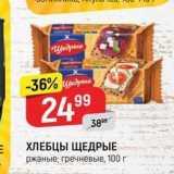 Магазин:Верный,Скидка:ХЛЕБЦЫ ЩЕДРЫЕ ржаные; гречневые, 100г