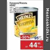 Магазин:Метро,Скидка:Кукуруза/Фасоль HEINZ