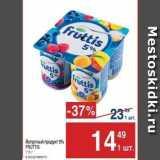 Магазин:Метро,Скидка:Йогуртный продукт FRUTTIS