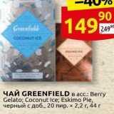 Чай GREENFIELD