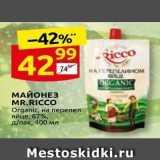 МАЙОНЕЗ MR.RICCO Organic,