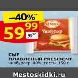 СЫР ПЛАВЛЕНЬЙ PRESIDENT