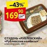 Магазин:Дикси,Скидка:СТУДЕНЬ «РУБЛЕВСКИЙ» «Рублевские колбасы»