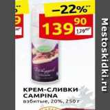 КРЕМ-СЛивки CAMPINA