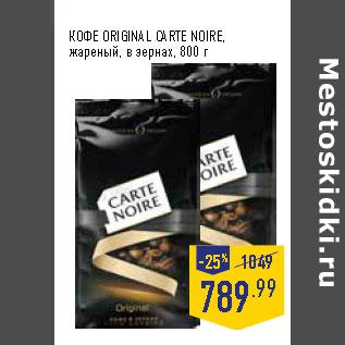 Купить кофе в зернах в москве torino