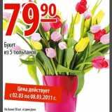 Магазин:Карусель,Скидка:Букет из 5 Тюльпанов