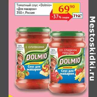 Как сделать соус томатный для макарон