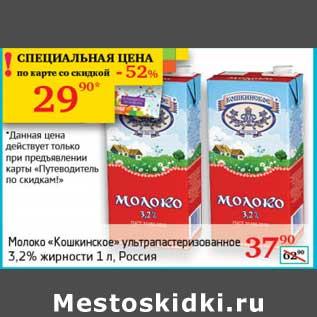 """Акция - Молоко """"Кошкинское"""" ультрапастеризованное 3,2%"""