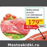 Наш гипермаркет Акции - Шейка свиная на кости