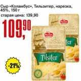 "Сыр ""Коламбус"" Тильзитер нарезка 45%"