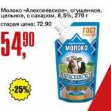 """Молоко """"Алексеевское""""  сгущенное, цельное с сахаром 8,5%"""