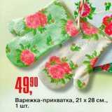 Варежка-прихватка 21 х 28 см , Количество: 1 шт