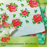 Полотенце кухонное 40 х 73 см , Количество: 1 шт