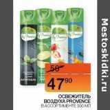 Магазин:Наш гипермаркет,Скидка:Освежитель воздуха Provence