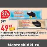 Магазин:Окей,Скидка:Мороженое пломбир Свитлогорье эскимо ванильное/крем-брюле в глазури
