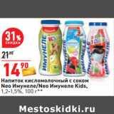 Магазин:Окей,Скидка:Напиток кисломолочный с соком Neo Имунеле/Neo Имунеле Kids, 1,2-1,5%