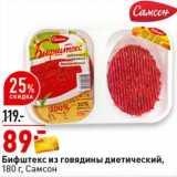 Магазин:Окей супермаркет,Скидка:Бифштекс из говядины диетический, Самсон