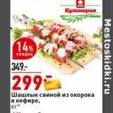 Магазин:Окей супермаркет,Скидка:Шашлык свиной из окорока в кефире