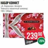 Набор конфет «А. Коркунов» Ассорти Темный и молочный шоколад 190 г (Марс, Вес: 190 г