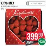 Клубника в упаковке сердце 340 г, Вес: 340 г