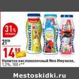 Магазин:Окей супермаркет,Скидка:Напиток кисломолочный Neo Имунеле, 1,2%