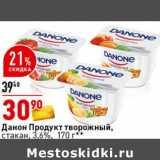Магазин:Окей супермаркет,Скидка:Данон Продукт творожный, стакан 3,6%