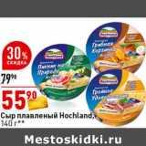 Магазин:Окей супермаркет,Скидка:Сыр плавленый Hochland
