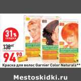 Краска для волос Garnier Color Naturals**