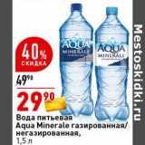 Вода питьевая Aqua Minerale газированная /негазированная  , Объем: 1.5 л