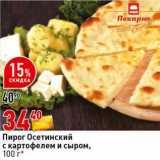 Пирог Осетинский с картофелем и сыром, Вес: 100 г