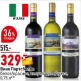 Вино Портобелло белое /красное, полусладкое /сухое , Объем: 0.75 л